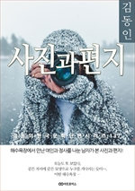 도서 이미지 - 김동인 사진과 편지