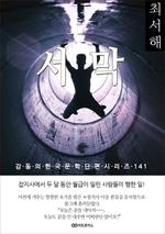 도서 이미지 - 최서해 서막