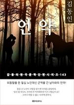 도서 이미지 - 김동인 언약