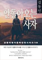 도서 이미지 - 김동인 안 돌아오는 사자