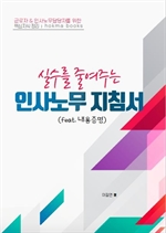 도서 이미지 - 실수를 줄여주는 인사노무지침서 feat. 내용증명
