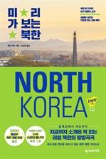 도서 이미지 - 미리 가 보는 북한