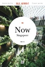 도서 이미지 - 지금 싱가포르(2020)