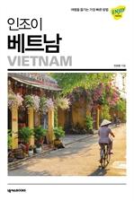 도서 이미지 - 인조이 베트남(2020)