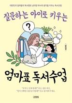 도서 이미지 - 질문하는 아이로 키우는 엄마표 독서수업