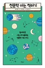 도서 이미지 - 천문학 아는 척하기