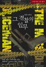 도서 이미지 - 경찰 단편선 : 그 경찰의 임무