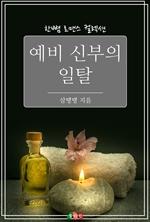 도서 이미지 - 예비신부의 일탈 : 한뼘 로맨스 컬렉션 93