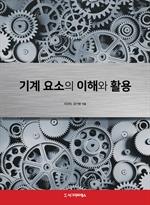 도서 이미지 - 기계요소의 이해와 활용