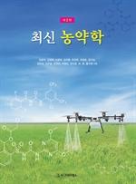 도서 이미지 - 최신 농약학 (제2판)