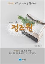 도서 이미지 - 정조원