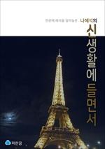 도서 이미지 - 나혜석의 신생활에 들면서