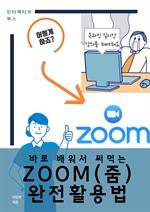 도서 이미지 - 바로 배워서 써먹는 ZOOM(줌) 완전활용법
