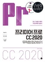 도서 이미지 - 프리미어 프로 CC 2020 무작정 따라하기