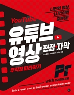 도서 이미지 - 유튜브영상 편집+자막 무작정 따라하기