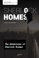 도서 이미지 - 셜록 홈즈의 모험 The Adventures of Sherlock Holmes (영문판)