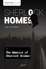 도서 이미지 - 셜록 홈즈의 회상록 The Memoirs of Sherlock Holmes (영문판)