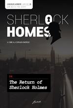 도서 이미지 - 셜록 홈즈의 귀환 The Return of Sherlock Holmes (영문판)