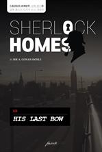 도서 이미지 - 셜록 홈즈의 마지막 인사 HIS LAST BOW (영문판)