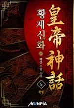도서 이미지 - 황제신화