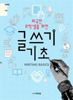도서 이미지 - 외국인 유학생을 위한 글쓰기 기초