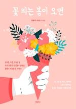 도서 이미지 - 꽃 피는 봄이 오면
