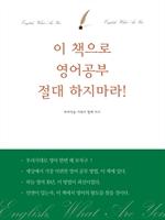도서 이미지 - 이 책으로 영어공부 절대 하지마라!