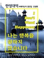 도서 이미지 - 나는 행복을 원하지 않습니다 (한영대역판)