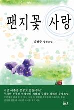 도서 이미지 - 팬지꽃 사랑