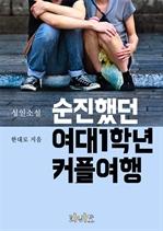 도서 이미지 - 순진했던 여대1학년 커플여행 (체험판)