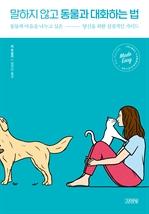 도서 이미지 - 말하지 않고 동물과 대화하는 법