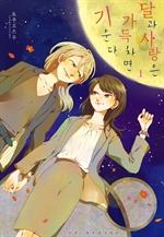 도서 이미지 - [GL] 달과 사랑은 가득차면 기운다