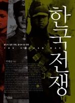 도서 이미지 - 한국전쟁