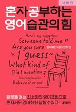 도서 이미지 - 혼자 공부하는 영어습관의 힘 (체험판)