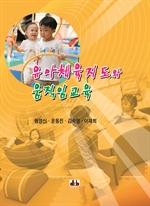 도서 이미지 - 유아체육지도와 움직임 교육