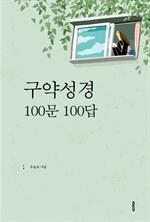도서 이미지 - 구약성경 100문 100답