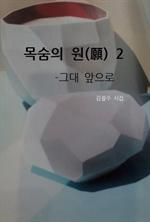 도서 이미지 - 목숨의 원(願) 2