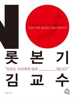 도서 이미지 - 롯본기 김교수