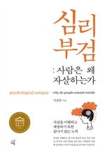 도서 이미지 - 심리부검