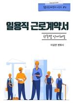 도서 이미지 - 일용직 근로계약서 항목별 상세해설