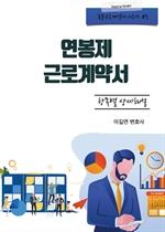 도서 이미지 - 연봉제 근로계약서 항목별 상세해설