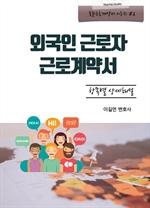 도서 이미지 - 외국인근로자 근로계약서 항목별 상세해설