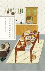 도서 이미지 - 생강빵과 진저브레드