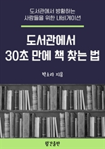 도서 이미지 - 도서관에서 30초 만에 책 찾는 법