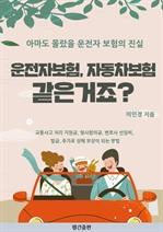 도서 이미지 - 운전자보험, 자동차보험 같은 거죠?