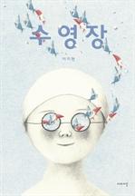 도서 이미지 - 수영장