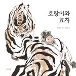 도서 이미지 - 호랑이와 효자