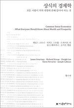 도서 이미지 - 상식의 경제학