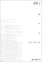 도서 이미지 - 설원 1
