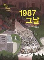 도서 이미지 - 1987 그날